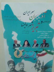 ستاد انتخاباتی« لیست امید» یا «اتاق جنگ» علیه تمامیت ارضی/ همایش تجزیه طلبی در تبریز به بهانه انتخابات