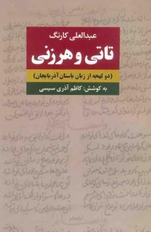 تجدید چاپ کتاب «تانی و هرزی» استاد کارنگ در تبریز
