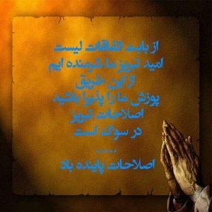 اعتراض اصلاح طلبان تبریز به همایش ضدایرانی لیست امید