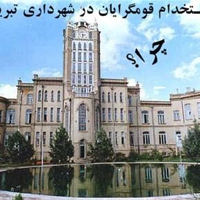 استخدام نیروهای قومگرا در شهرداری تبریز