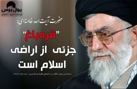 جمله « قره باغ، خاک جهان اسلام است» از مقام معظم رهبری نیست
