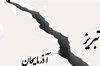 سانسور و دشمنی با اسم تبریز به بهانه استفاده از نام آذربایجان