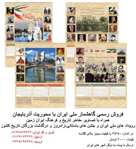 فروش گاهشمار ملی ایران