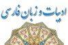 مصوبه سنای آلمان: تدریس زبان فارسی در کنار انگلیسی و فرانسوی در مدارس