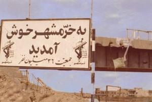 خوزستان از دسیسه بعثی تا برنامه تعریب وهابیون
