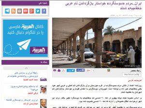 شبکه بعثی در خوزستان استراتژی «نفوذ» را در دستور کار دارد!