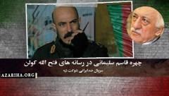مروری بر سویه های ضد ایرانی جنبش فتح الله گولن