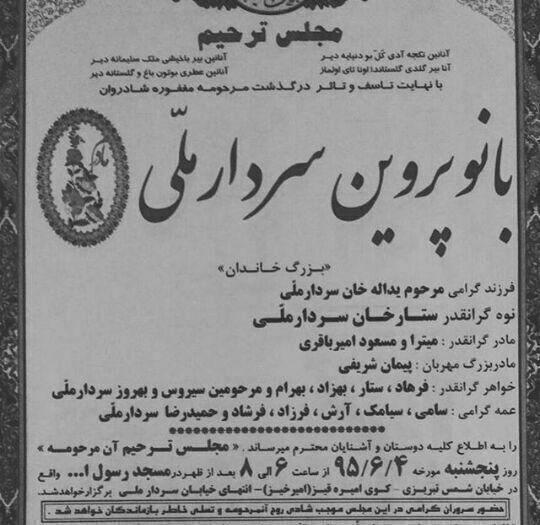 درگذشت نواده سردار ملی