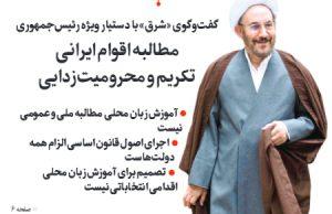 یونسی: سرفصلهای رشته ترکی آذری، قطعا اصلاح خواهد شد