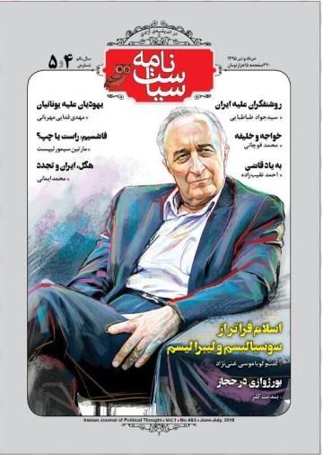 انتشار شماره جدید «سیاست نامه»