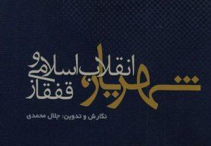 شهریار، انقلاب اسلامی و قفقاز/ جلال محمدی