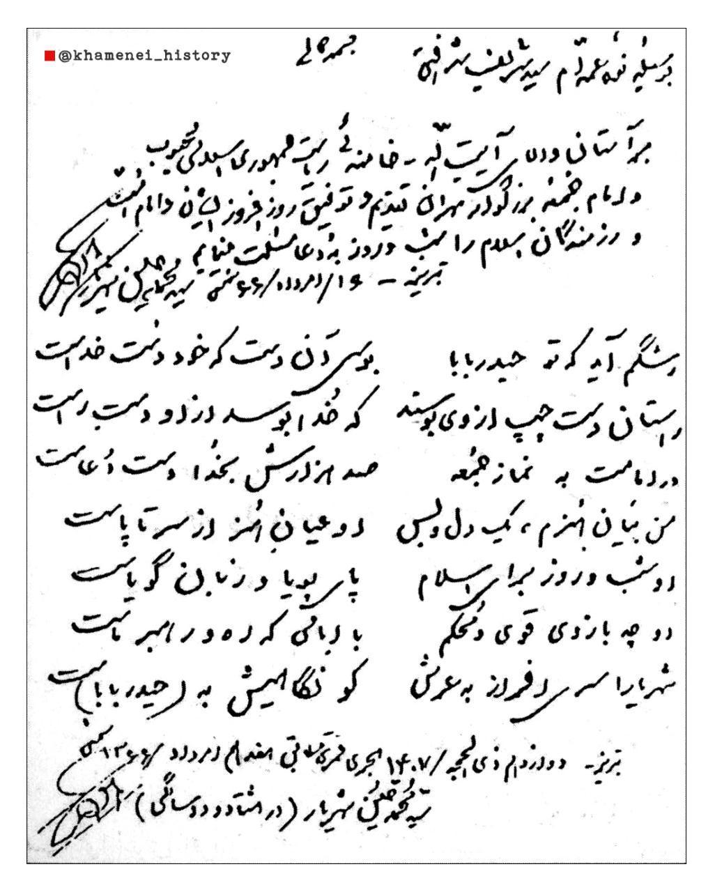 شعر تقدیمی شهریار به رهبری در سال ۱۳۶۶ با دستخط شهریار