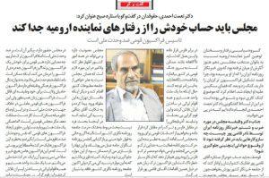 """نعمت احمدی: تاسیس """"فراکسیون ترک زبان"""" بر ضد وحدت ملی و بی معنا است"""