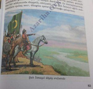 وقتی شاه اسماعیل هم زیر بیرق بیگانه میرود/ادعای جدید کتب درسی باکو