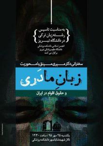 اعمال نفوذ یک نماینده مجلس برای برگزاری برنامه ضد وحدت ملی در دانشگاه علوم پزشکی تبریز
