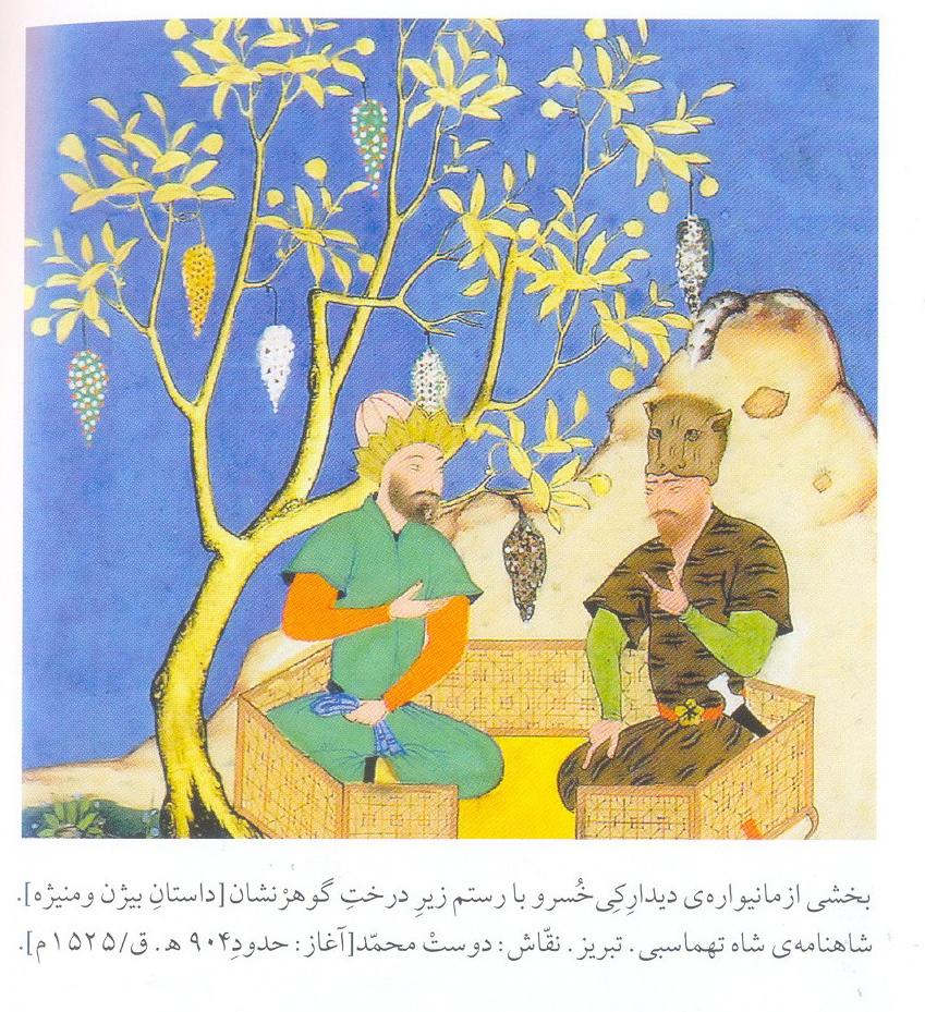 هنر ایرانی، شاهنامه طهماسبی