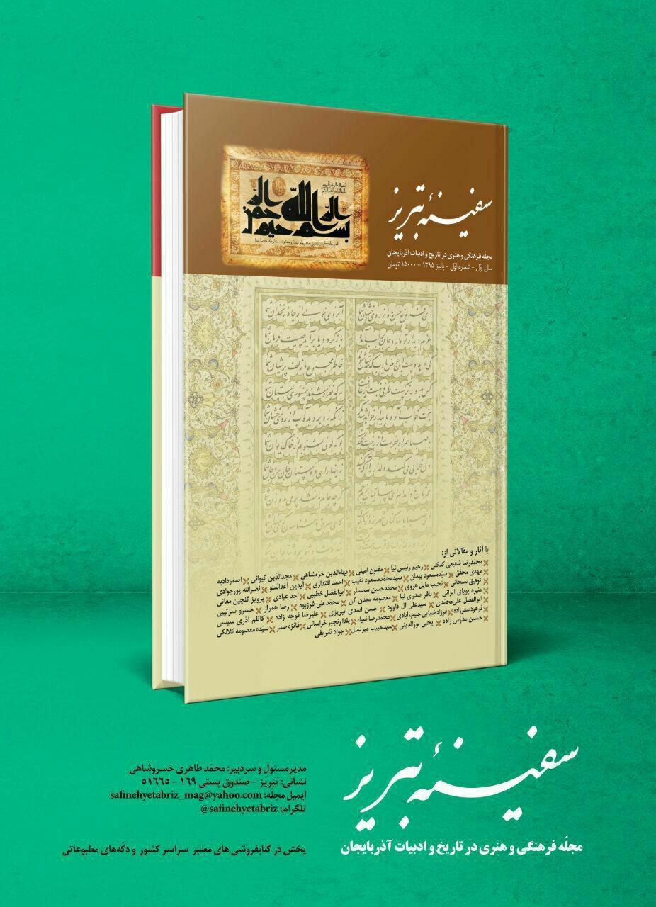 انتشار نخستین شماره مجله «سفنیه تبریز»