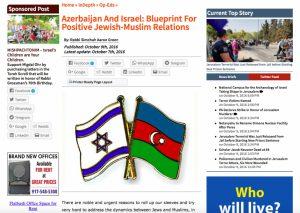 جوییش پرس: اسراییل پنجمین شریک تجاری باکو