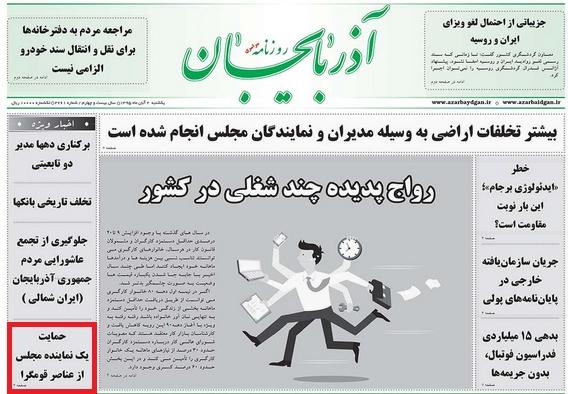 روزنامه «آذربایجان» خبر داد: حمایت یک نماینده مجلس از عناصر قومگرا