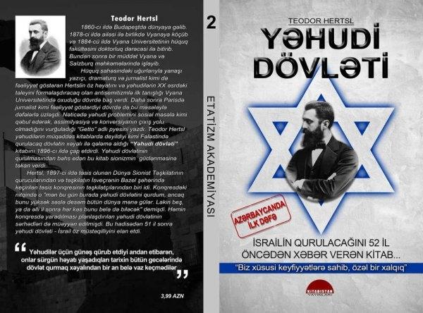 ترجمه آذری کتاب هرتزل در باکو منتشر شد