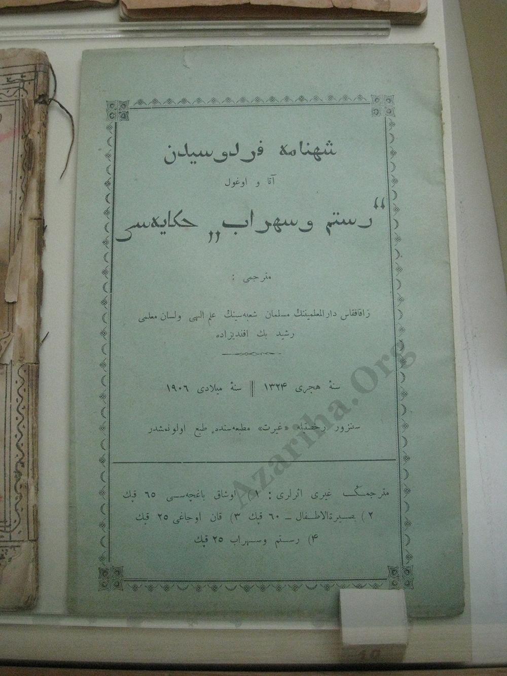 نام تاریخی جمهوری آذربایجان؛ رواج «زاقفقاز» به جای آذربایجان در شمال ارس