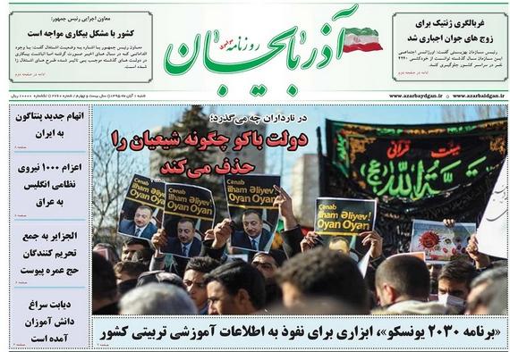 گزارش روزنامه «آذربایجان» از سرکوب و حذف شیعیان توسط دولت باکو