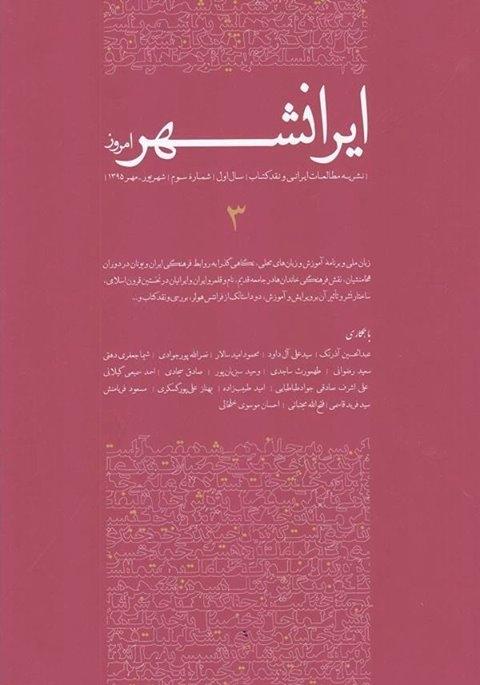 """شماره سوم """"ایرانشهر امروز"""" منتشر شد"""