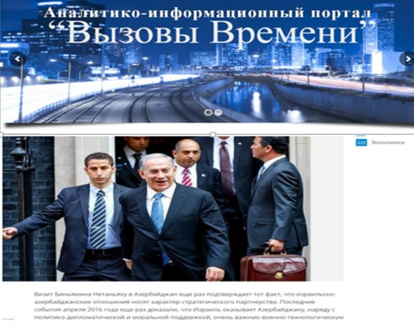آذرتاج: سفر آتی نتانیاهو به باکو نشانه استراتژیک بودن همکاری دوطرف