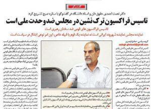 نعمت احمدی:تاسیس فراکسیون ترک نشین ضد وحدت ملی و دستورات رهبری است