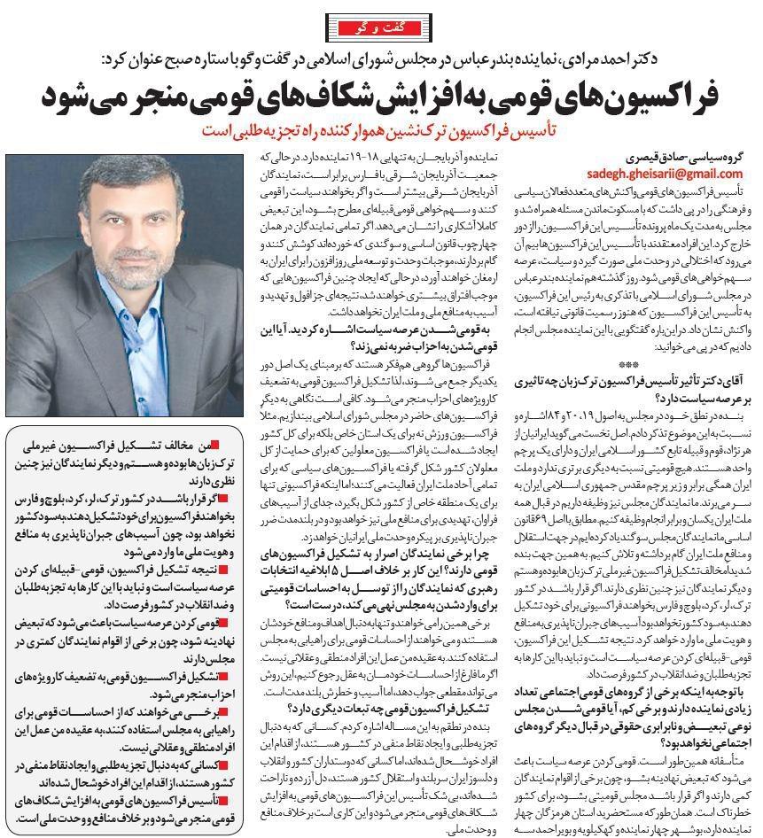 نماینده بندر عباس:تأسیس فراکسیون ترکنشین هموارکننده راه تجزیهطلبی است