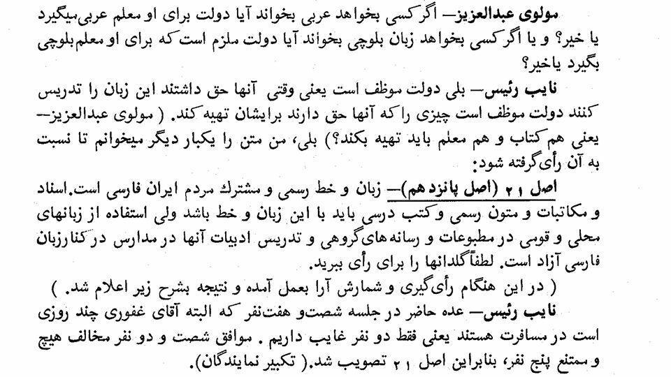 نقد یک تفسیر اشتباه از اصل 15؛بر اساس جمله مولوی عبدالعزیز