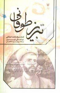 چگونه تاریخ را تحریف میکنند/معرفی موسی خیابانی به عنوان نوه شیخ محمد خیابانی