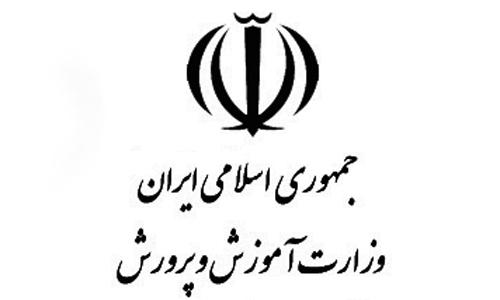 تکذیبیه استانداری و آموزش و پرورش زنجان در خصوص کتاب موسوم به آنادیلی