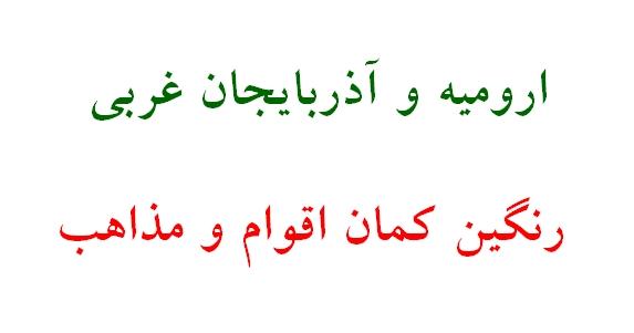 تاسیس «مرکز مطالعات اقوام و مذاهب آذربایجان» به دستور نهاد ریاست جمهوری