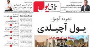 آچیق یول؛تریبون «ارتش ترکیه» در ایران؟