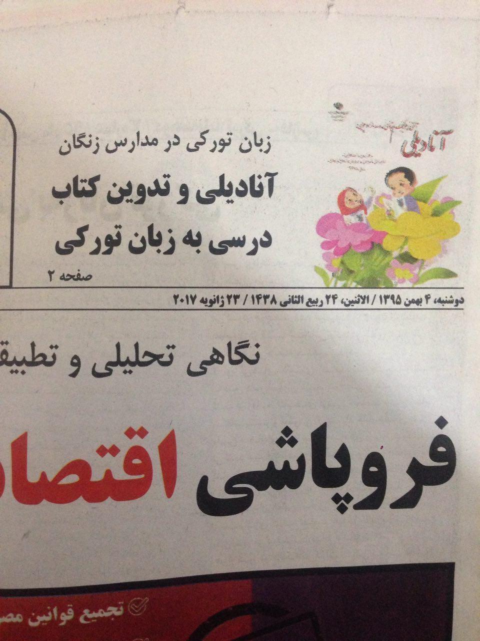 ورود فرهنگستان زبان فارسی به پروژه کتابسازی آموزش و پرورش در زنجان