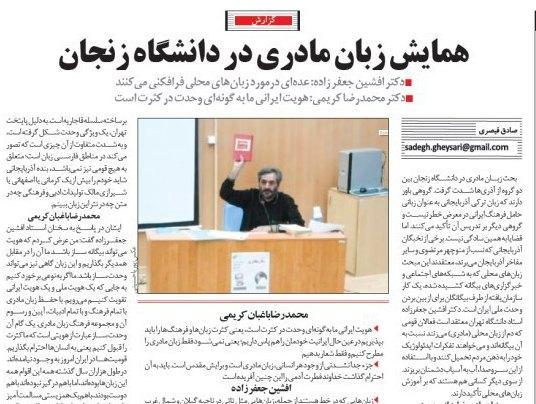 گزارش نشست زبان مادری در زنجان: فرافکنی و سیاسی شدن زبان