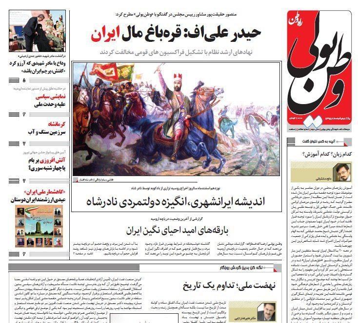 انتشار شماره اسفند هفته نامه وطن یولی