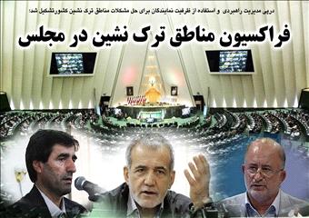 فراکسیونهای قومی مجلس و دام هابزی؛تاملی در رابطه پارلمان و ملت/حبیب فاضلی