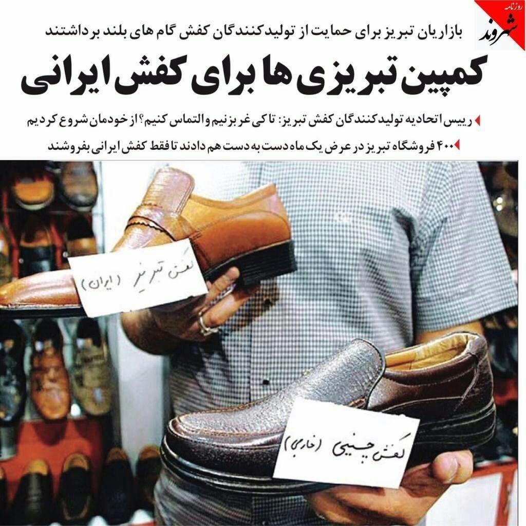 آنچه این روزها در بازار تبریز می گذرد/ تبریزی ها تحسین برانگیزند