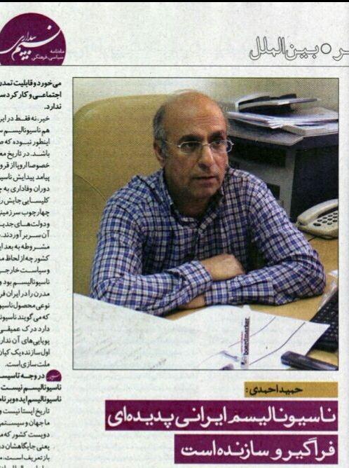 ناسیونالیسم ایرانی پدیده فراگیر و سازنده است/گفتگو با حمید احمدی