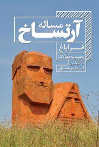 مسأله آرتساخ(قراباغ) «مجموعه مقالات مستند تاریخی»/ایساک یونانسیان