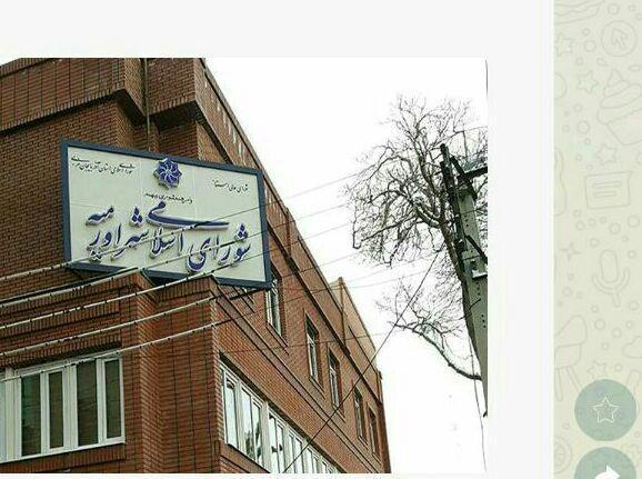 اقدام سوالبرانگیز شورای شهر ارومیه در تحریف نام این شهر