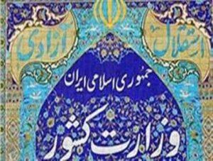 هشدار وزارت کشور به استانداری آذر.غ در خصوص نفرت پراکنی یک سایت محلی