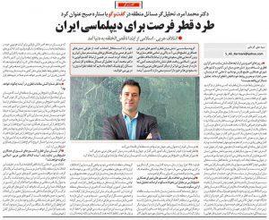 طرد قطر فرصت برای دیپلماسی ایران/ ائتلاف عربی – اسلامی از ابتدا ناقصالخلقه به دنیا آمد