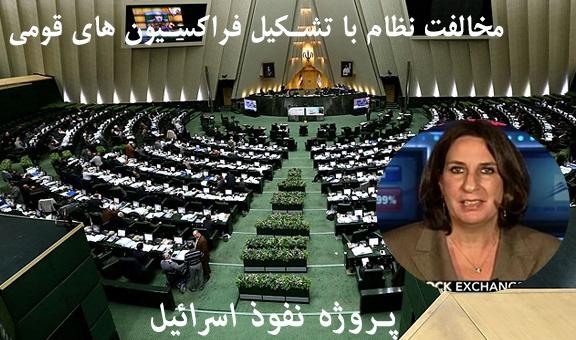 مخالفت نظام با تشکیل فراکسیون های قومی در مجلس
