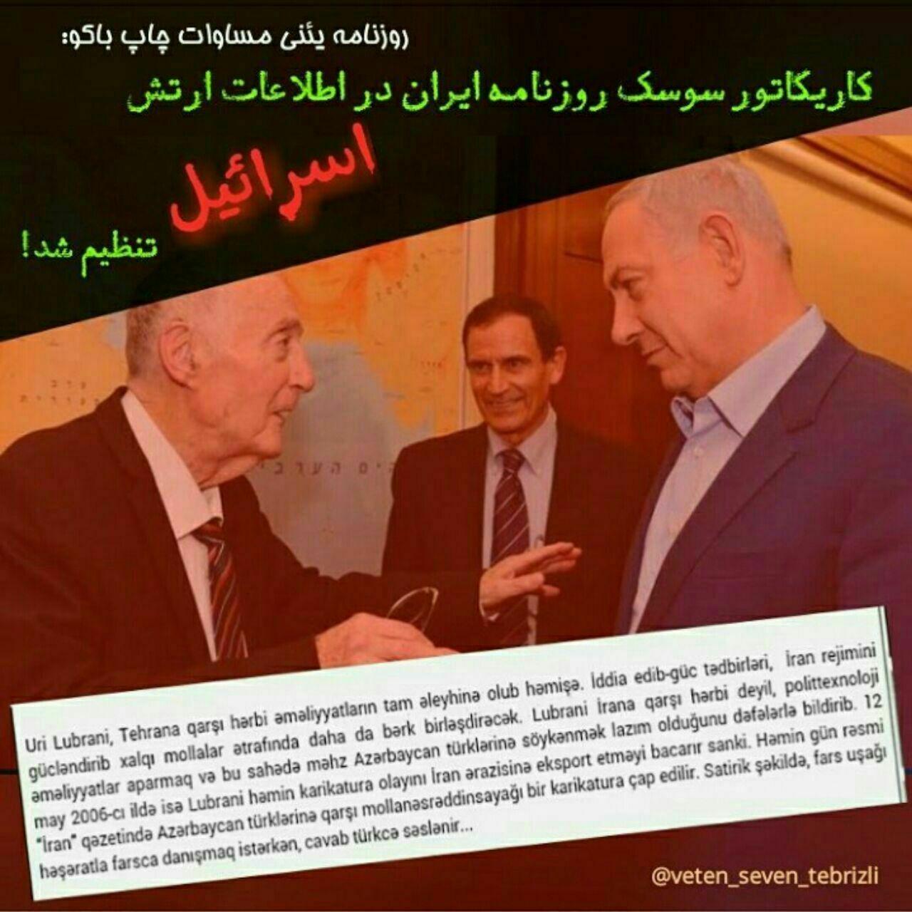 کاریکاتور سوسک روزنامه ایران پروژه چه کسانی بود؟