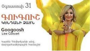 ینی مساوات: افسوس که گوگوش به باکو نمی آید