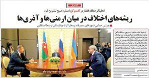 ریشه یابی اختلافات میان ارمنیها و جمهوریآذربایجان؛ منافع ملی ایران چیست؟
