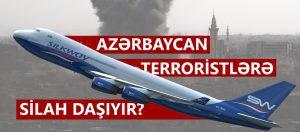 جمهوری آذربایجان با پروازهای دیپلماتیک برای تکفیری ها سلاح حمل می کند